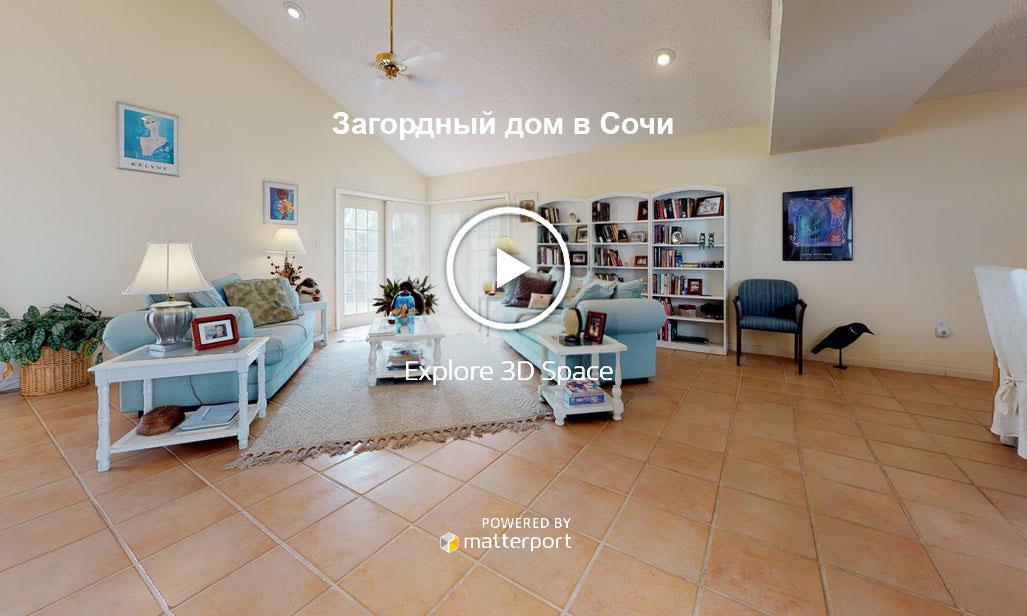 3D тур по жилой недвижимости