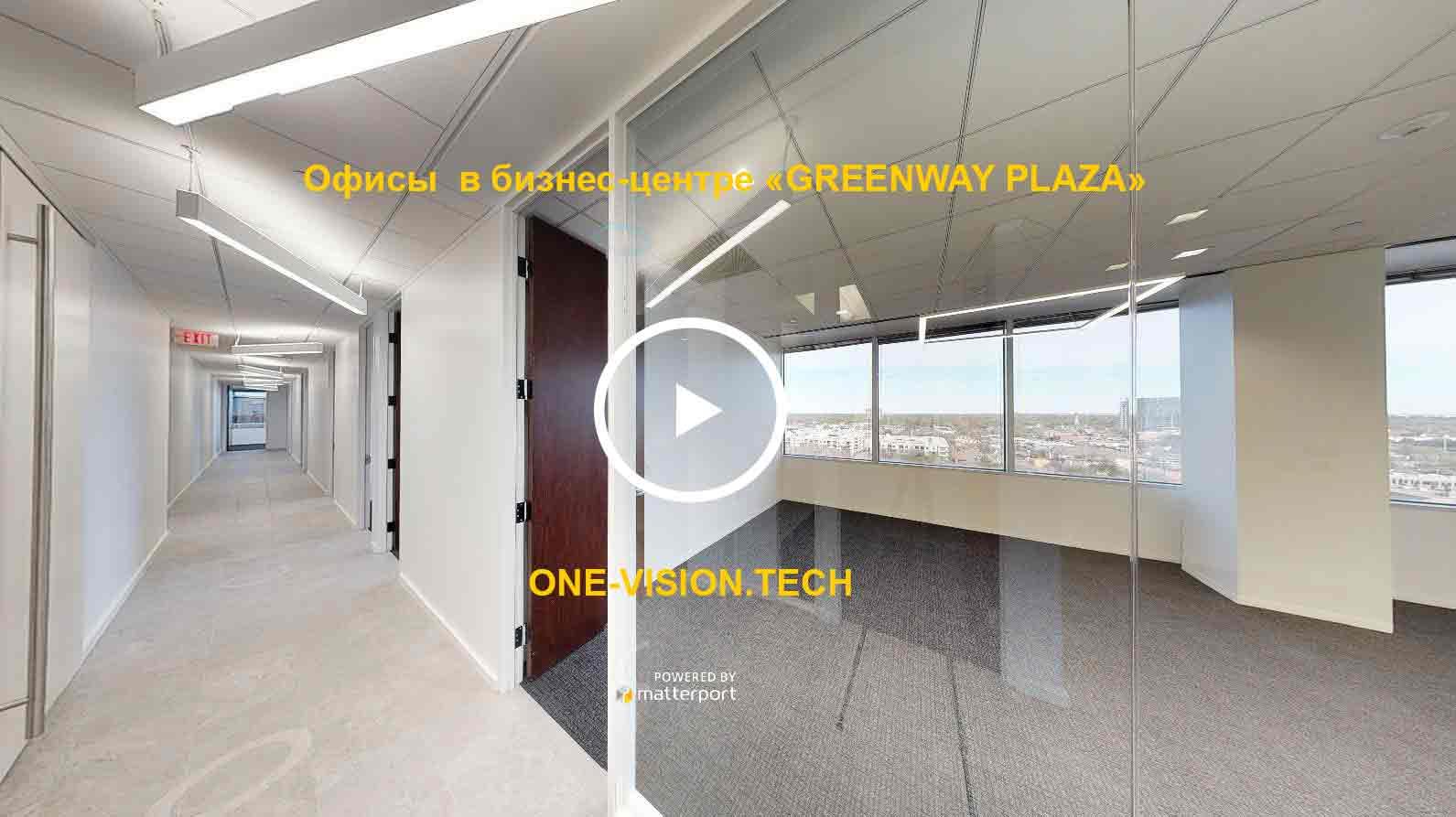 3D тур для коммерческой недвижимости