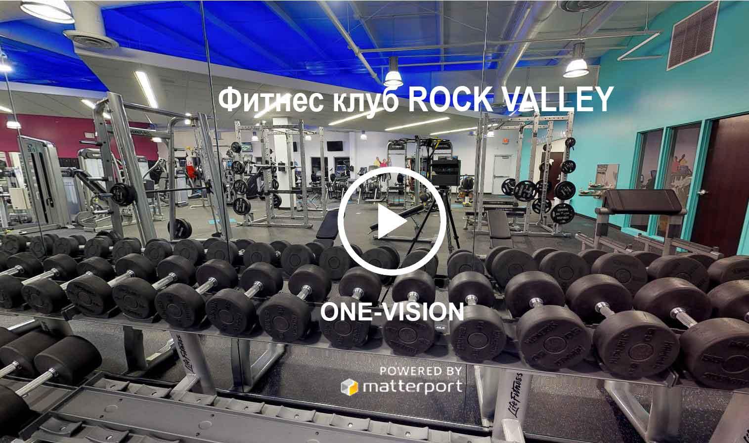 3D туры для фитнес клуба