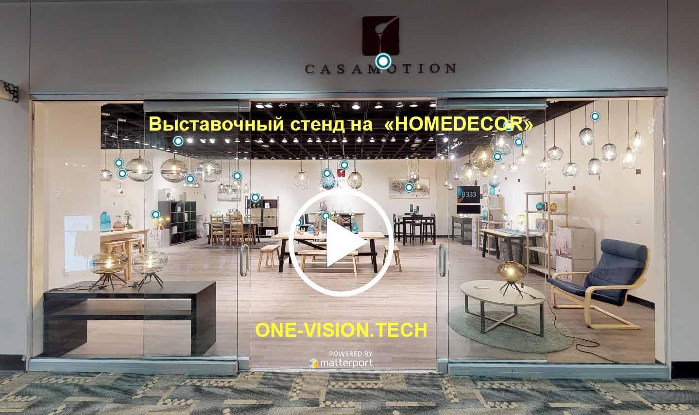 ONE-VISION 3D тур для выставки