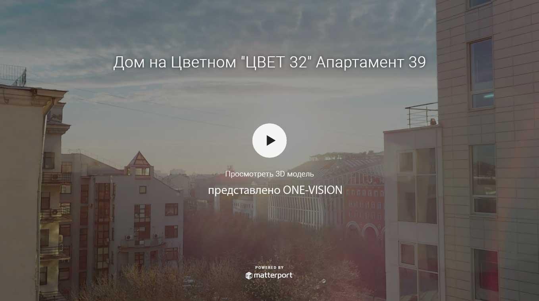 3D тур новостройка от ONE-VISION